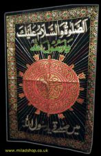 Black Milad banner - new madina door design ( velvet with glitter work ) ref: 9513